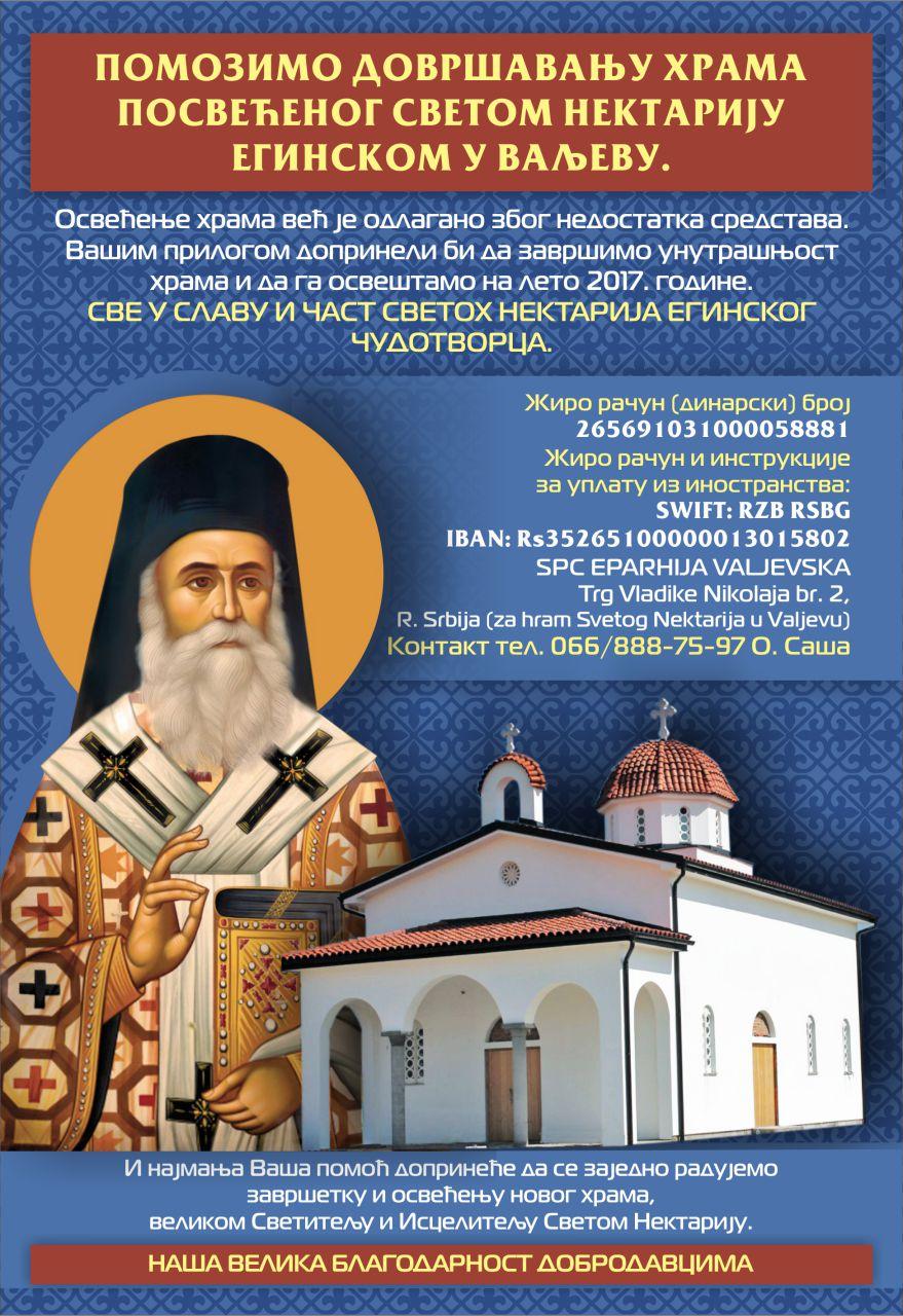 Помозимо довршавање храма Св. Нектарија у Ваљеву