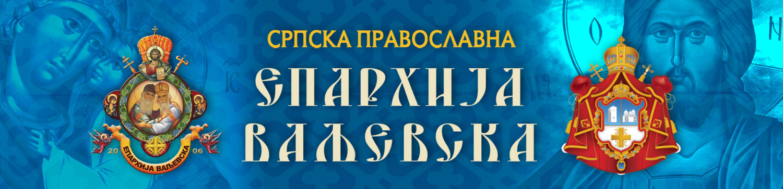 Епархија ваљевска