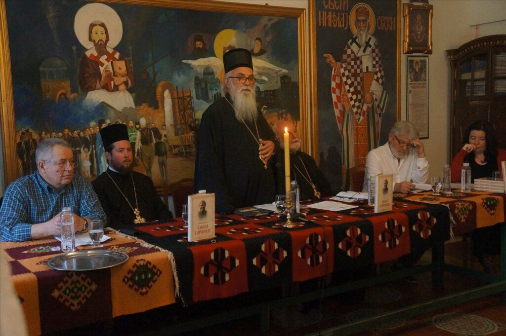 """Прва промоција """"Књиге о Арсенију"""" у Епархији ваљевској"""