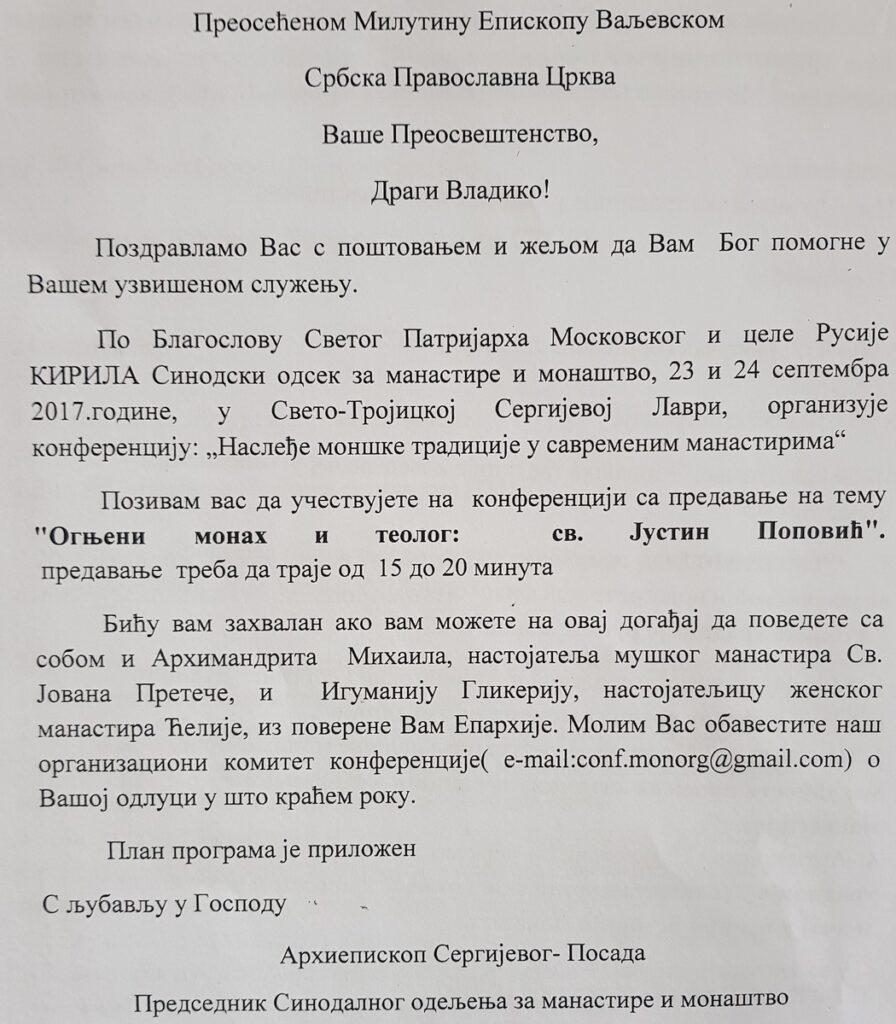 Позив Епископу ваљевском г. Милутину за учешће на конференцији у Свето-Тројицкој Сергијевој Лаври