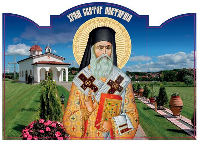 Обавештење: Молитвена свечаност у част рођења Светог Нектарија Егинског