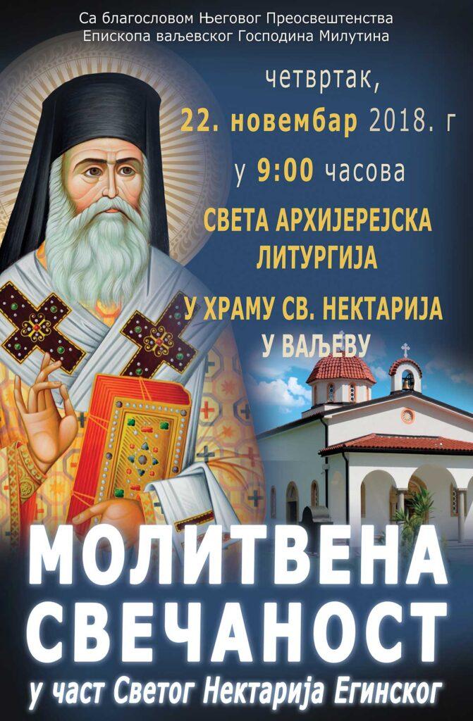 Прославимо Светог Нектарија саборно и радосно!