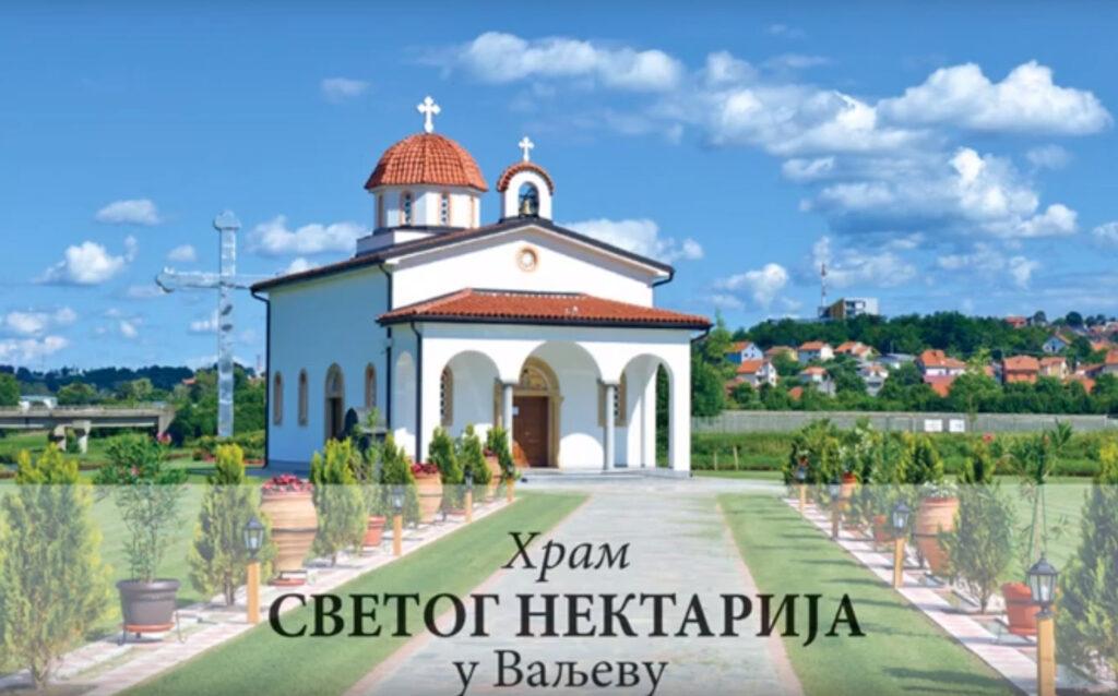 ВИДЕО: Храм Светог Нектарија Егинског у Ваљеву