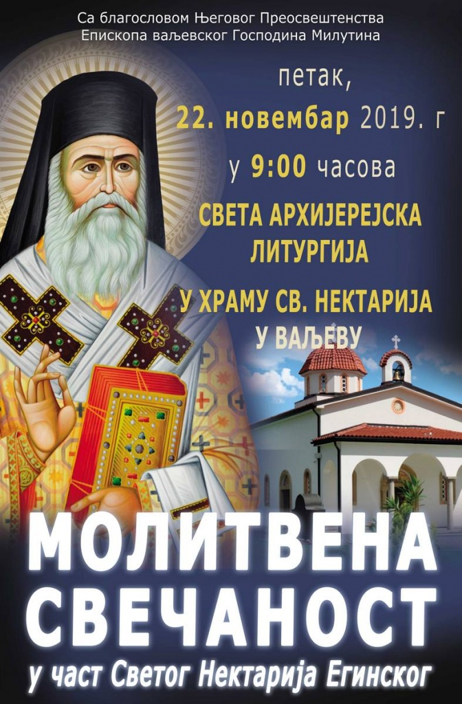 У част Светог Нектарија Егинског