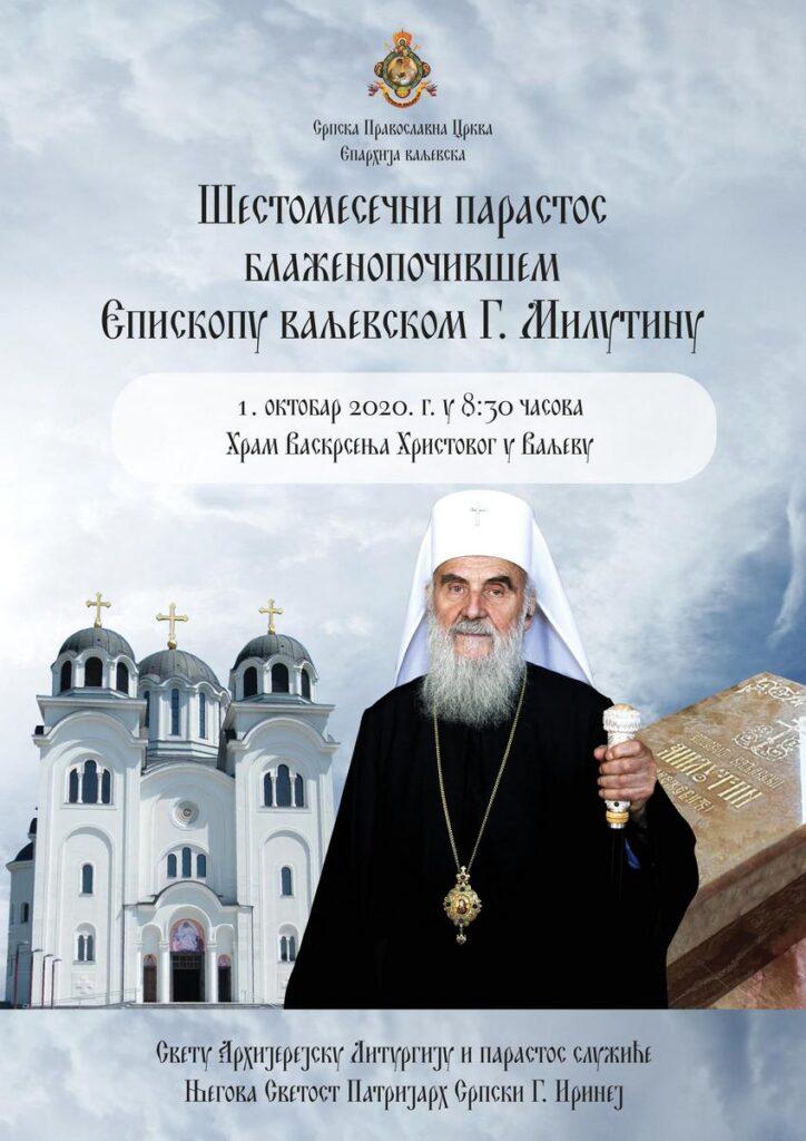 Његова Светост Патријарх Српски Г. Иринеја служи шестомесечни парастос Епископу Милутину