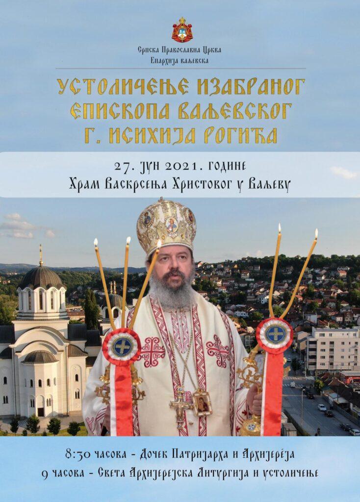 УСТОЛИЧЕЊЕ ЕПИСКОПА ВАЉЕВСКОГ Г. ИСИХИЈА
