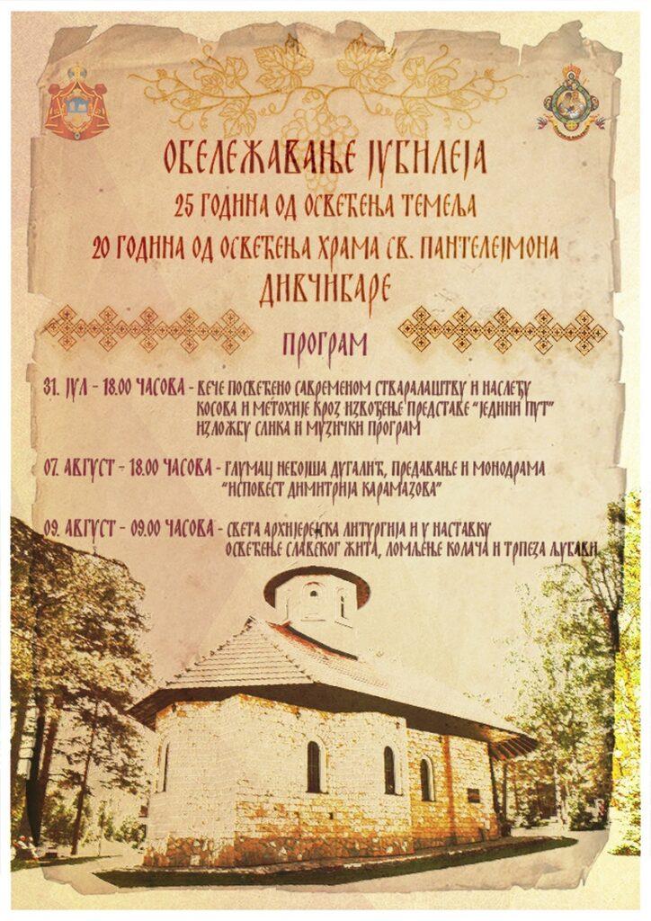 Јубилеј храма Светог Пантелејмона – Дивчибаре