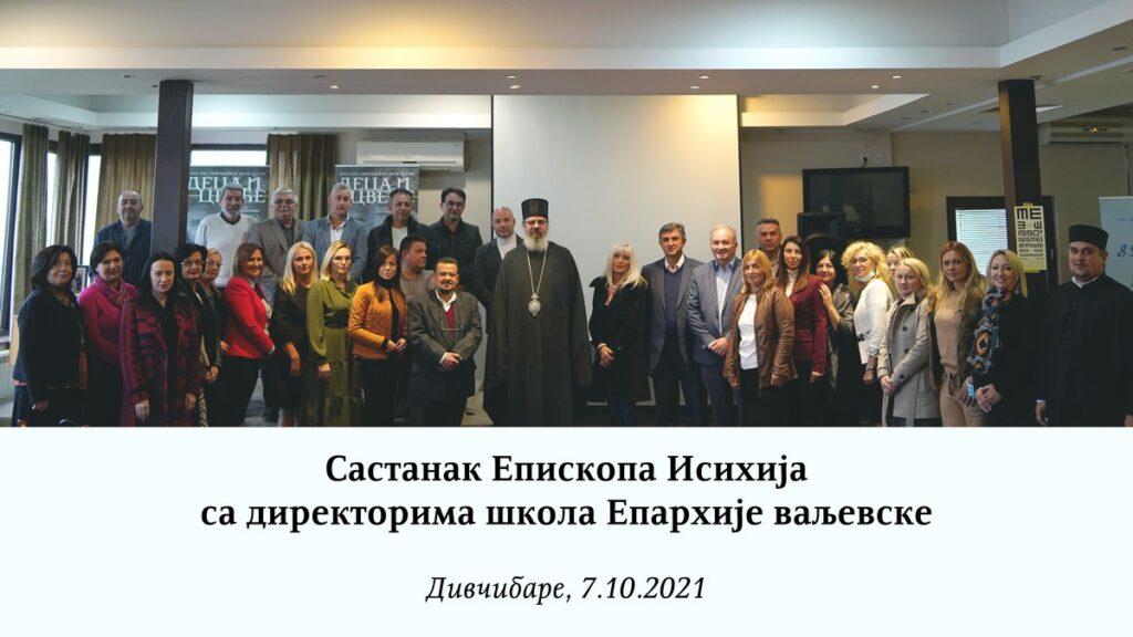Састанак Владике Исихија са директорима основних и средњих школа